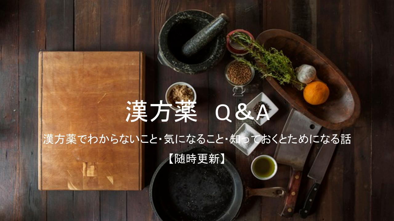 【漢方薬  Q&A】